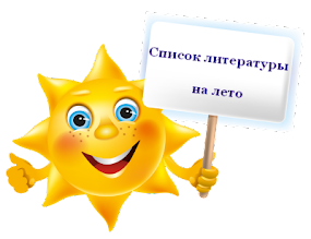 Почитаем летом