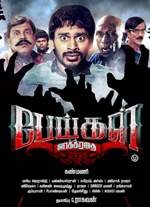Watch Peigal Jaakkirathai (2015) DVDScr Tamil Full Movie Watch Online Free Download