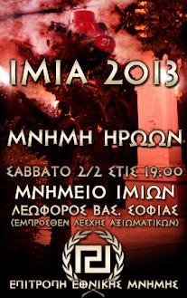 ΙΜΙΑ 2013