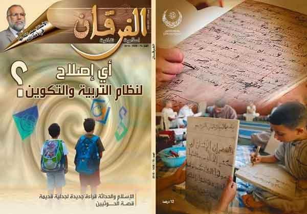 العدد 75 من مجلة الفرقان المغربية أي إصلاح لنظام التربية والتكوين؟