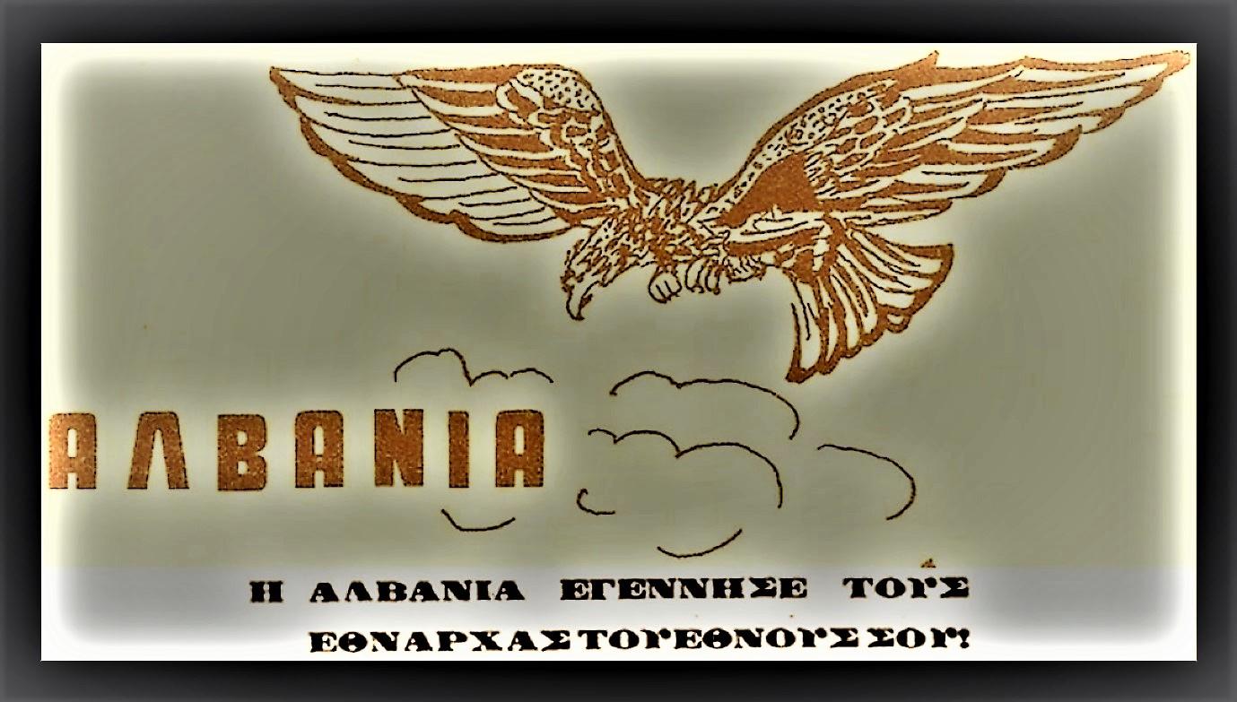 Ναί! είμαι η βάρβαρος Αλβανία (Ιλλυρία)