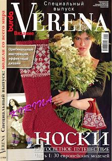 Verena Носки