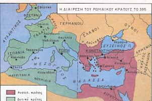 Διαίρεση ενιαίου Ρωμαϊκού κράτους