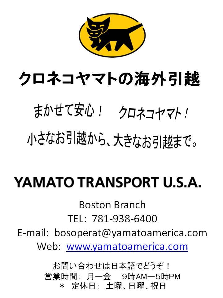 YAMATO TRANSPORT U.S.A.