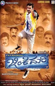 JINEKA MARI 2013 hindi dubbed full movie