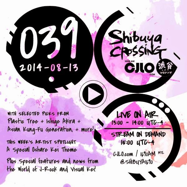 Shibuya Crossing Episode 039 LIVE Wednesday August 13!