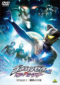 Download Ultraman Zero Side Story: Killer the Beatstar