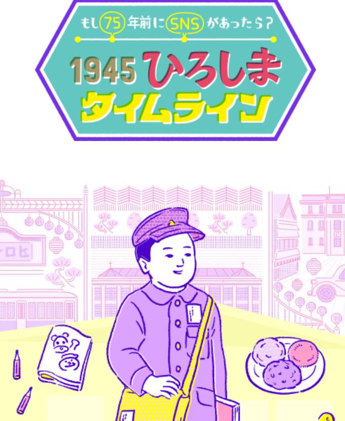 NHK「ひろしまタイムライン」差別ツイート問題 Demanding removal of NHK Hiroshima's hate tweets