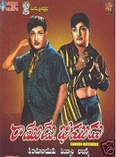 Ramudu Bheemudu telugu Movie