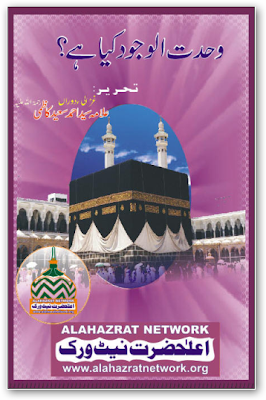 Free download Wahdat ul wajood kia hay by Alama Saheed Ahmed Kazmi pdf, Online reading.