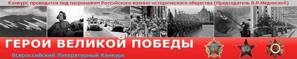 Литературный Конкурс Герои Великой Победы