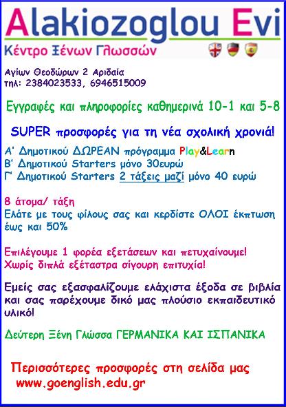 http://www.goenglish.edu.gr/index.php?lang=gr