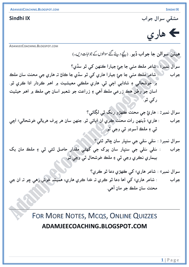Our school essay in sindhi