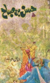 Free download Hassan bin sabah novel by Almas M.A pdf, Online reading.