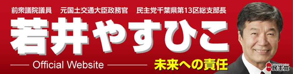 若井やすひこ (衆議院議員)