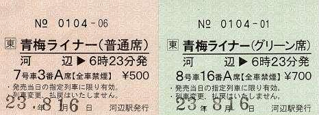 青梅ライナー券(普通席)(グリーン席) 完全常備軟券1 河辺駅