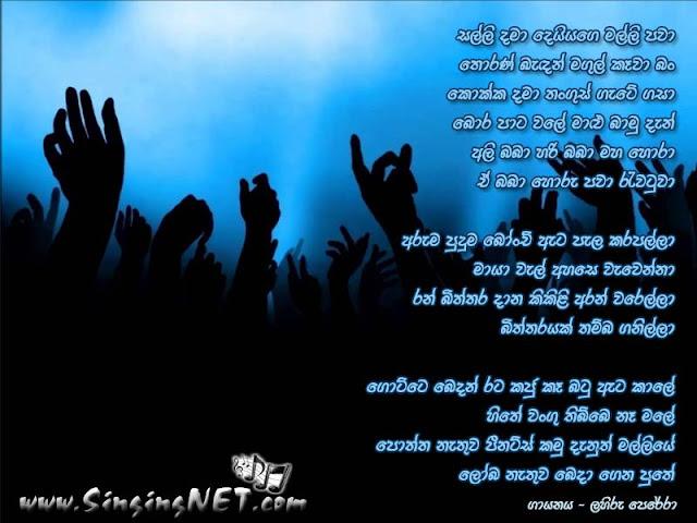 Salli Dama Deiyage Malli Pawa Lyrics, Salli Dama Deiyage Malli Pawa Mp3, Artist - Lahiru Perera