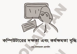 Computer book in bangla