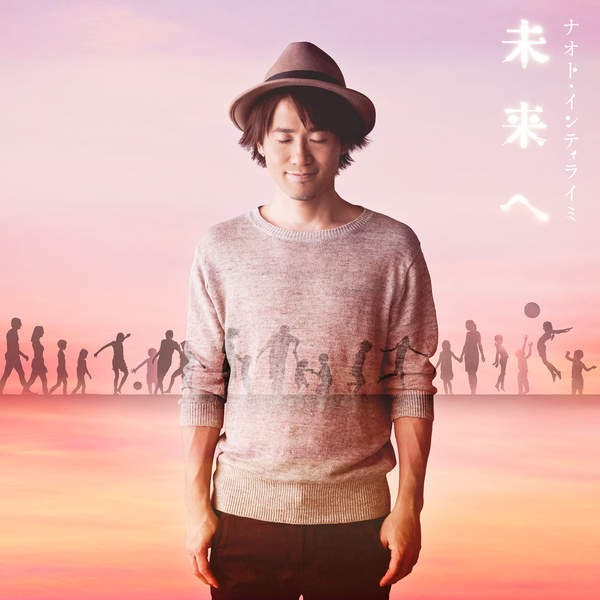 [Single] ナオト・インティライミ – 未来へ (2016.01.13/MP3/RAR)