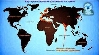 Карта расположения дольменов на Земле, области скоплений отмечены красным цветом