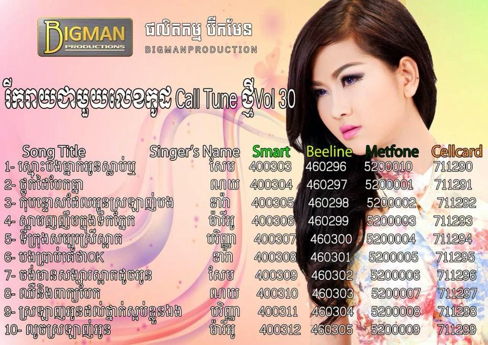 Big Man CD Vol 30 | Khmer Song 2014