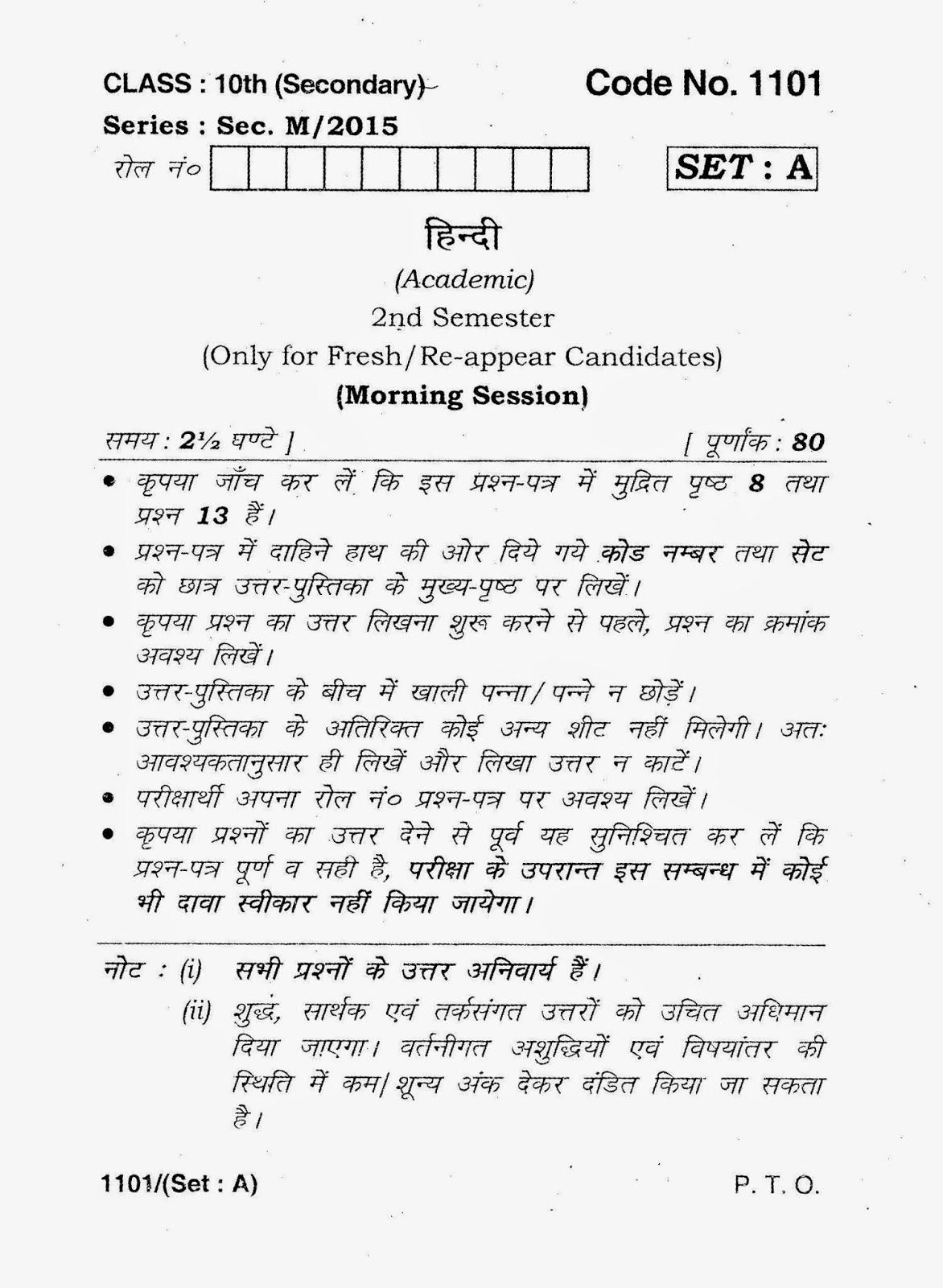 htet model paper in hindi
