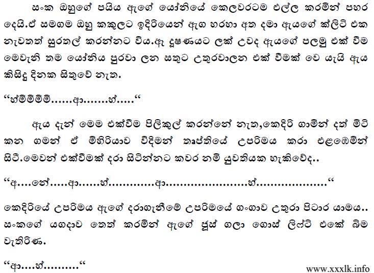 Wela Katha Sinhala Bimath Papathrayan Gossip Lanka