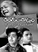 Rangula Ratnam telugu Movie