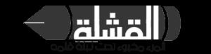 القشلة | مقالات وكتابات عراقية مختارة