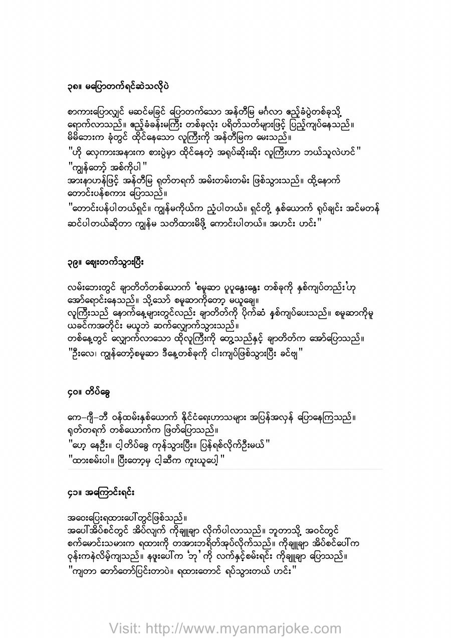 The Reason, myanmar jokes