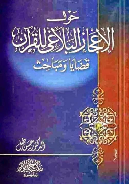 حول الإعجاز البلاغي للقرآن الكريم: قضايا ومباحث - حسن طبل pdf