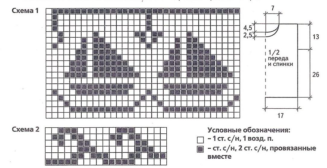 Вязание для детей спицами схемы и узоры 6298
