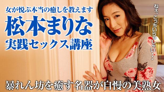 Pacopacomama 070415_446 松本まりなが丁寧に教える実践セックス講座 松本まりな
