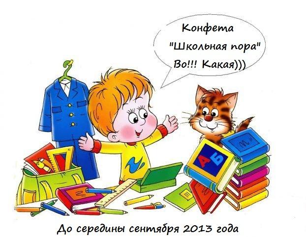 "Конфета ""Школьная пора""ААААА!!Моя!!!"