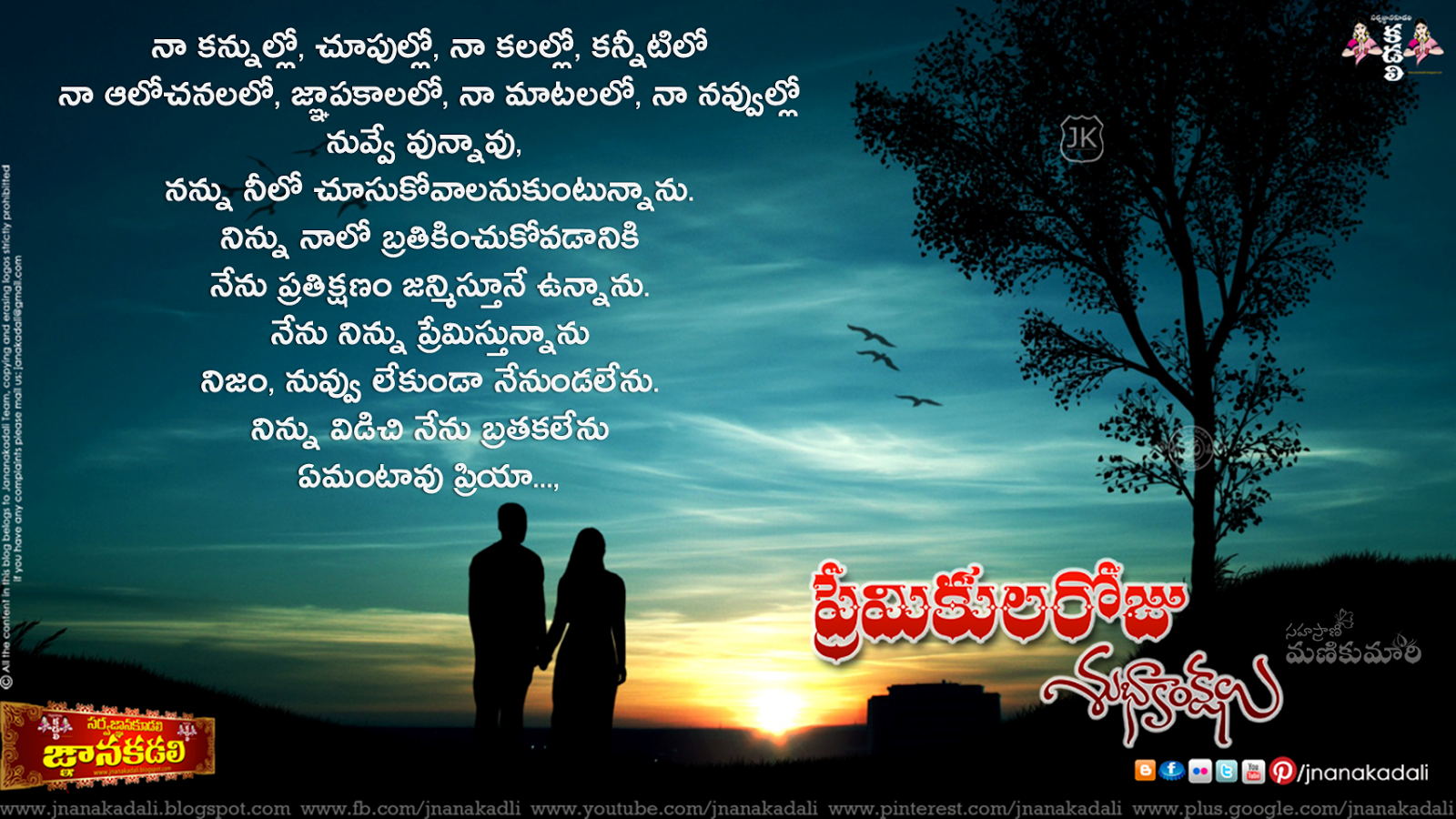 Telugu Valentine s Day 2015 Greetings JNANA KADALI.cOM ...