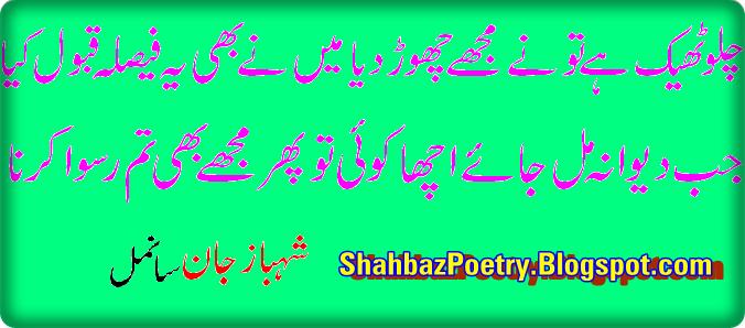 Bewafa Pyar) SMS Urdu Wallpaper Plus Urdu Text Massages New Latest ...