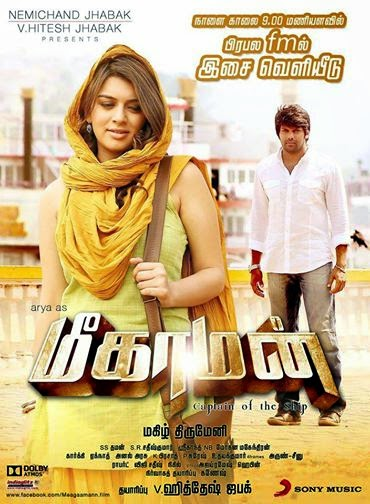 Meagamann 2014 Tamil Full Movie Download