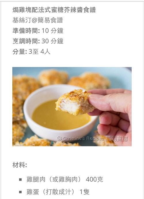 簡易食譜_mobile phone