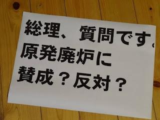 警察に取り上げられた質問ボードー総理、質問です。原発廃炉に賛成?反対?