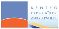 Κέντρο Ευρωπαϊκής Διακυβέρνησης