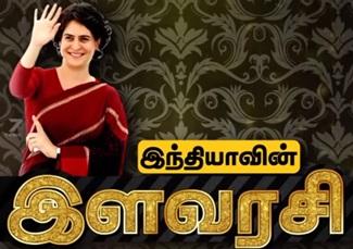 Priyanka Gandhi's story 26-01-2019 News 7 Tamil