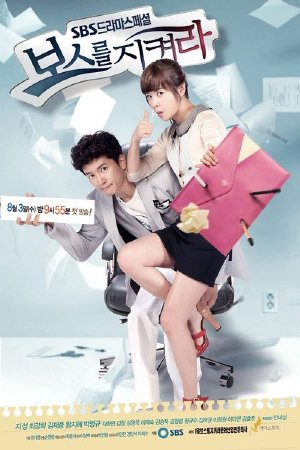 Protect The Boss - 보스를 지켜라