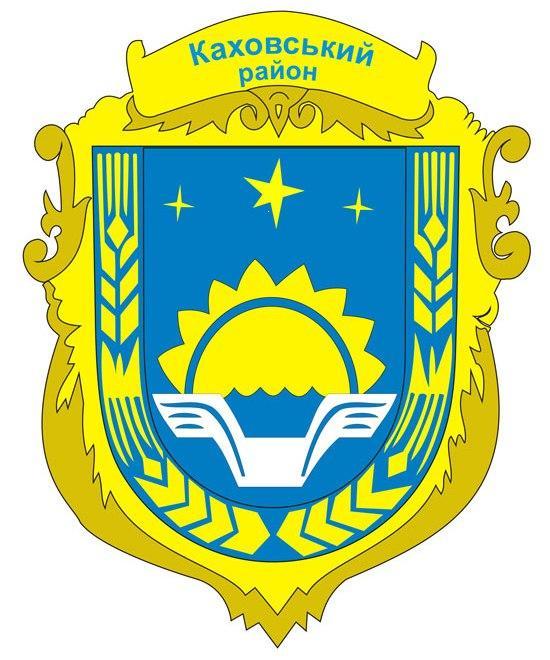 Каховський район