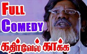 Kathirvel Kakka Full Comedy | Scenes | Vinitha | Karunas | Bonda Mani