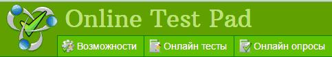 Тесты онлайн