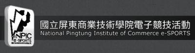 NPIC e-SPORTS | 國立屏東商業技術學院電競活動