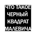"СЕКРЕТ ""КВДРАТА МАЛЕВИЧА"""