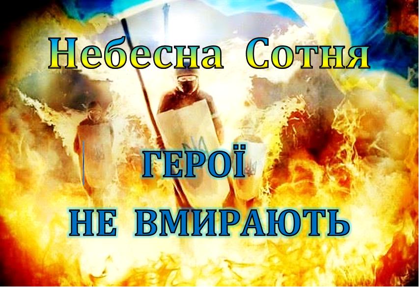 В Михайловском соборе отслужили панихиду по погибшим героям Небесной Сотни - Цензор.НЕТ 5567