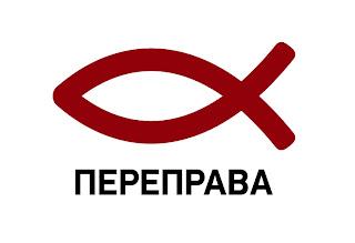 Переправа культурно-просветительское сообщество и комплексная духовно-светская программа на православной основе