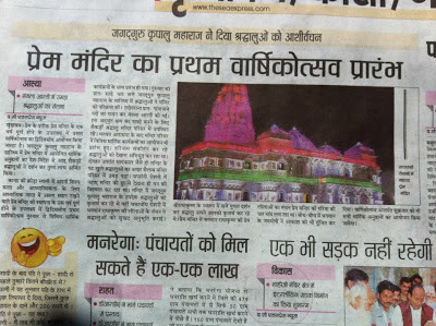 Kripalu Ji Maharajji's latest news in the Hindi media